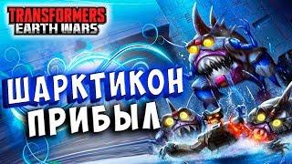 ШАРКТИКОН! ЭНЕРГОНОВЫЙ АКВАРИУМ!!!  Трансформеры Войны на Земле Transformers Earth Wars #197