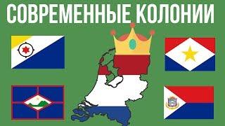 Современные колонии Нидерландов