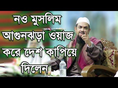 Dr. Sirajul Islam Siraji bangla waz 2017 | Noumoslim New Bangla Waz 2017 | bangla Waz Mahfil 2017