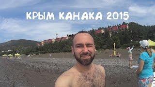 Крым Канака 2015(, 2015-06-17T15:26:04.000Z)