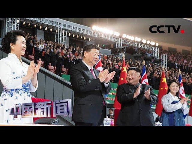 [中国新闻] 习近平和彭丽媛观看朝鲜大型团体操和艺术演出 | CCTV中文国际
