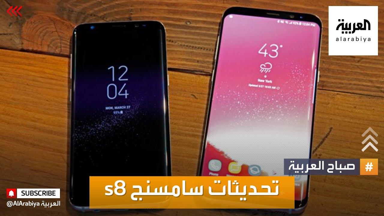 صباح العربية | سامسونغ تنهي تحديثات هواتف Galaxy S8  - نشر قبل 16 ساعة