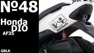 Honda Dio 35: Очередной бедолага