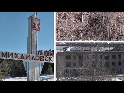 Как живется людям в забытом городе? #Михайловск