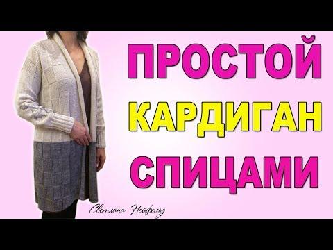 Видеоурок вязание спицами кардигана