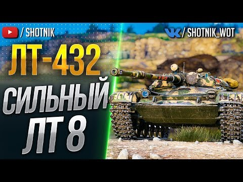 ЛТ-432 - САМЫЙ СИЛЬНЫЙ ЛТ8 НА ГУСЕНИЦАХ!