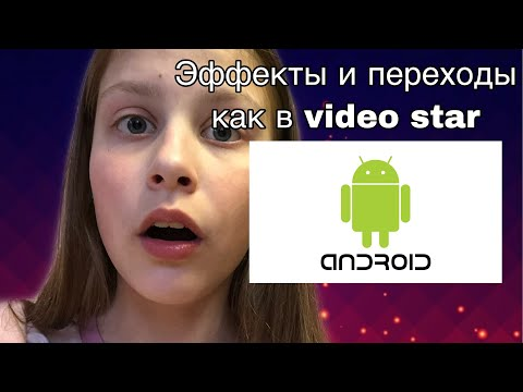 Эффекты как в Video Star на андроидtutorial