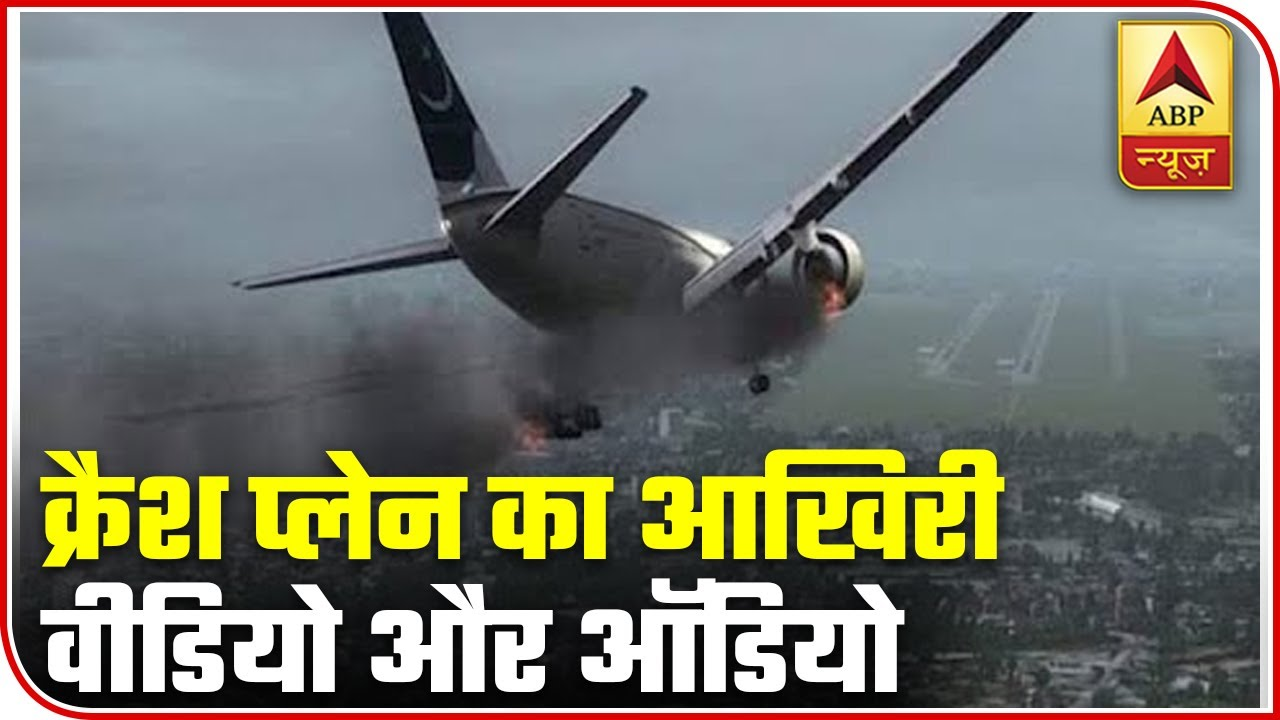 Pakistan Plane Crash: Last Audio From Pilot & Visuals Before Crash | Exclusive | ABP News