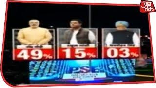 पुलवामा के बाद 49% लोगों ने माना, आतंकवाद से निपटने में मोदी सबसे सक्षम | Political Stock Exchange