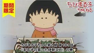ちびまる子ちゃん アニメ 第2期 第101話「まる子の買った伊勢エビ」の巻 thumbnail