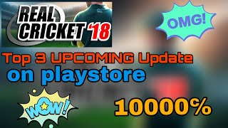 Real cricket 18 Top 3 UPCOMING features Update || watch now || Himanshu gaming