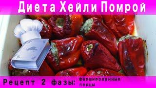 Рецепт второй фазы Диеты Хейли Помрой: фаршированные перцы