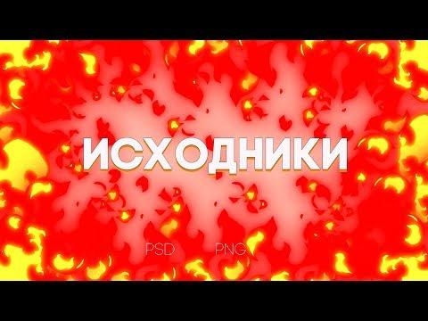 ИСХОДНИКИ ДЛЯ ФОТОШОПА | PSD PNG