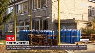 Новини України син померлої від COVID 19 жінки влаштував погром у лікарні