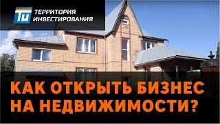 видео Бизнес идеи с недвижимостью