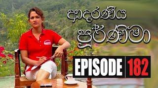 Adaraniya Purnima | Episode 182 ( ආදරණීය පූර්ණිමා ) Thumbnail