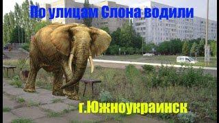 По улицам слона водили (г. Южноукраинск 2003год)