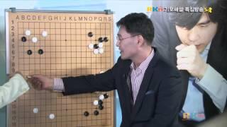 Gambar cover 이세돌 vs 알파고 5국 - RKTV 기보 해설 특집 방송