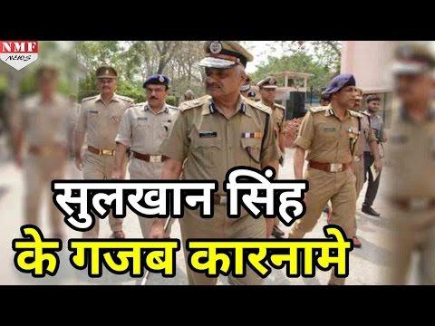 Criminals के लिए काल से कम नहीं हैं UP के DGP Sulkhan Singh, जानिए उनके रोमांचक किस्से