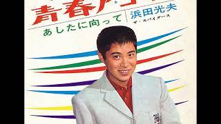 浜田光夫/青春ア・ゴーゴー (1966年3月) 作詞:青島幸男/作曲:脇野...