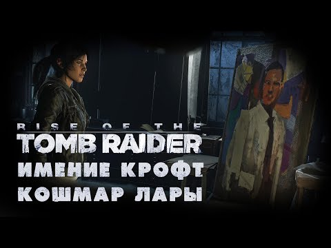 """Rise of the Tomb Raider - DLC """"Имение Крофт - Кошмар Лары"""""""