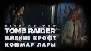 Rise of the Tomb Raider - DLC