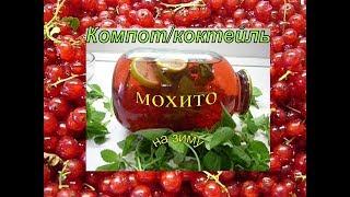 ОБАЛДЕННЫЙ КОМПоТ#КОКТЕЙЛЬ на зиму Мохито# из красной смородины. Mojito cocktail soft. Заготовка.
