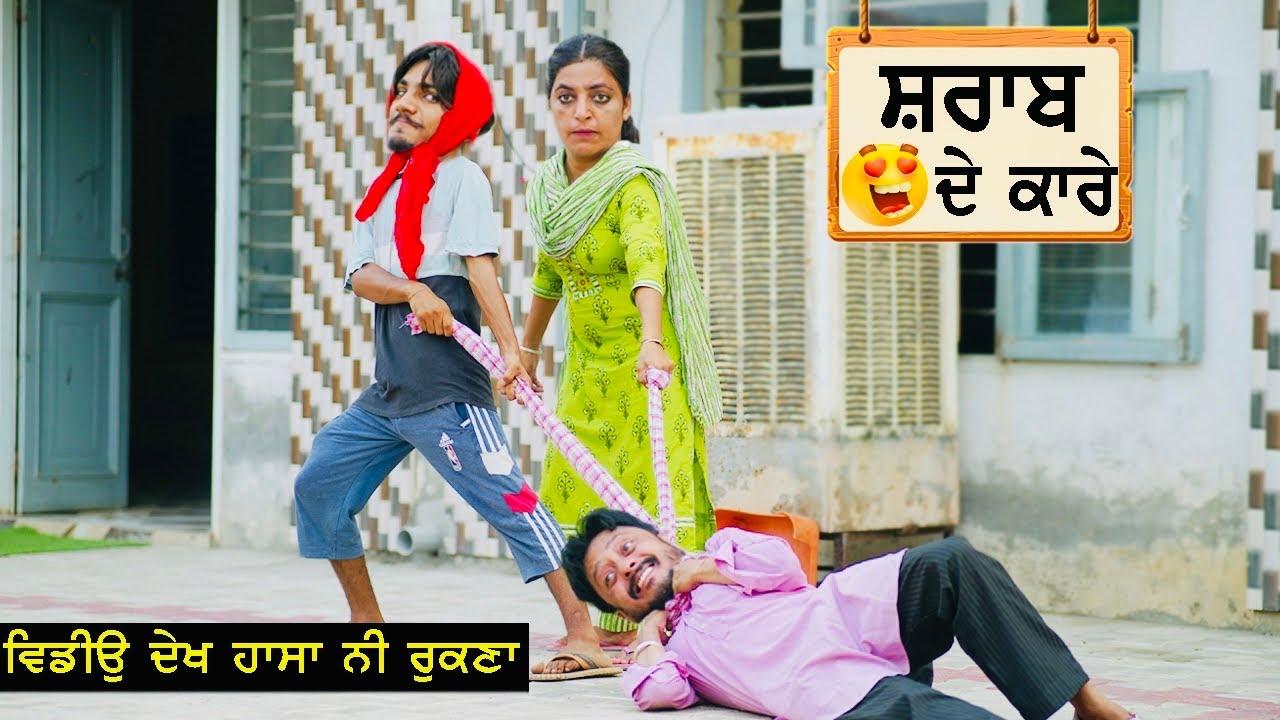 ਹਾਸਾ ਨਹੀ ਰੁਕਣਾ  ਸ਼ਰਾਬ ਦੇ ਕਾਰੇ || ||  latest punjabi comedy movies 2021 || punjabi funny videos