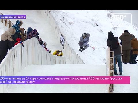 Чемпионат мира по скоростному спуску на коньках впервые прошел в Подмосковье