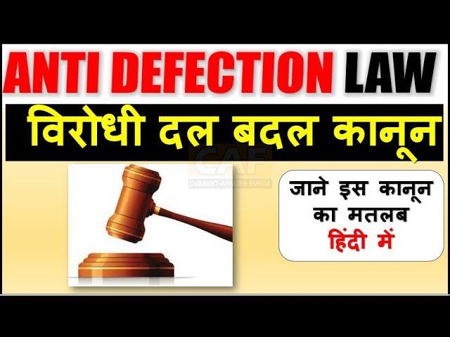 Anti defection law | [ विरोधी दल-बदल कानून ] in HINDI | KNOW EVERYTHING
