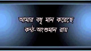 Amar Badhu Maan Koreche Angshuman Roy