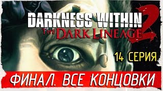 Darkness Within 2: The Dark Lineage (Director