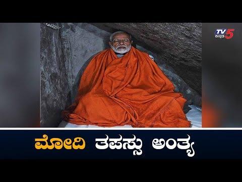 ಐತಿಹಾಸಿಕ ಕೇದರನಾಥ ಗುಹೆಯಲ್ಲಿ ಮೋದಿ ತಪಸ್ಸು ಅಂತ್ಯ | PM Narendra Modi | Kedarnath | TV5 Kannada