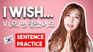 How to say 'I WISH to...' in Korean? Fun&Easy Sentence Pattern