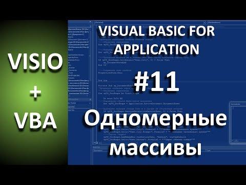 VISIO+VBA | #11 Одномерные массивы