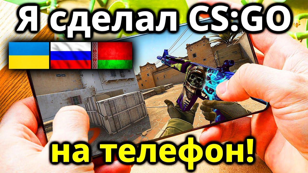 Я Создал Новую CS:GO На Телефон! КС ГО на Андроид для России, Украины, Беларуси! #2