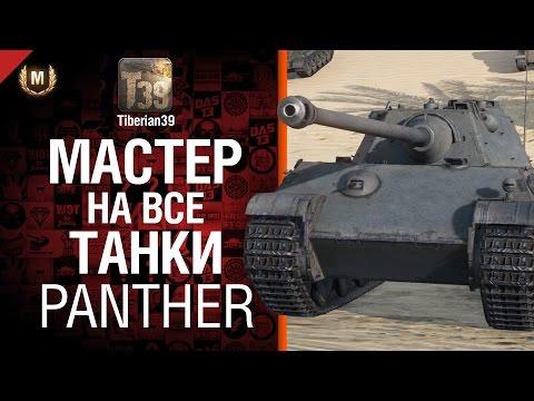 Мастер на все танки №47 Panther - от Tiberian39 [World of Tanks]