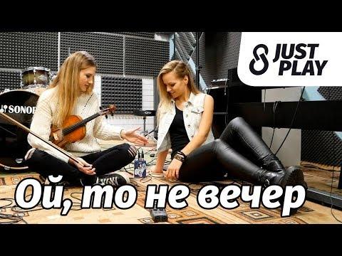 видео: Ой, то не вечер - (Cover by Just Play)