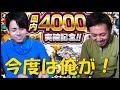 【モンスト】国内4000万人突破記念ガチャday2!連続で★5は出るのか!?
