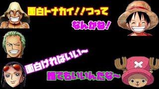 【ワンピース文字おこし】誰でも仲間に誘うルフィにショックを受けるチョッパーwww 山口由里子 検索動画 22