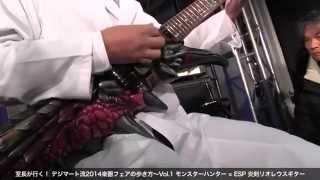 室長が行く! デジマート流2014楽器フェアの歩き方 〜Vol.1 モンスターハンター × ESP 炎剣リオレウスギター / ESP x MONSTER HUNTER Lioleus Guitar