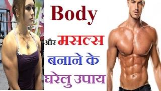 तेजी से बॉडी बनाने का घरेलु तरीका | प्रोटीन पाउडर- Muscles (Body) Banane Ke Upay Tips in Hindi