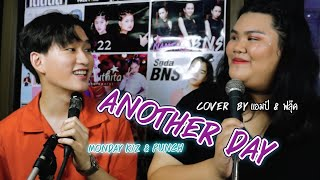 Monday Kiz & Punch – Another Day / Cover By แอมป์ & ฟลุ๊ค