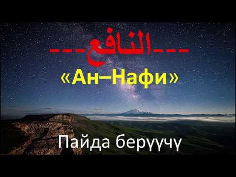кыргызча мааниси менен Аллах Тааланын  кереметтүү 99 ысым сыпаты