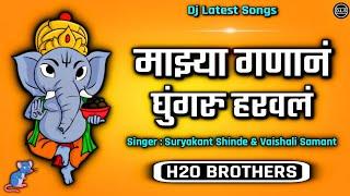 "Mazya Ganan Ghungaru Harval (Remix) H2O BROTHERS ""New Ganpati Remix Song"" ""New Ganpati Dj Song 2020"""