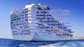Мужчина – корабль, жена его – руль.(Свадебная) Елена Ваймер