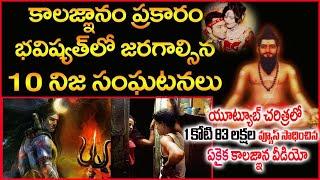 కాలజ్ఞానం ప్రకారం భవిష్యత్తులో జరుగబోయే 10 షాకింగ్ నిజాలు | Star Telugu YVC |