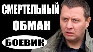 СМЕРТЕЛЬНЫЙ ОБМАН(2016)  русские боевики 2016, фильмы про криминал