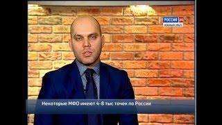 Вячеслав Курилин - о микрофинансовых организациях