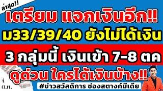 มาอีกแล้ว!! โอนเงิน ม33/39/40 กลุ่มยังไม่ได้เงิน วันที่ 7-8 ตค เฉพาะ 3กลุ่มนี้ เท่านั้น!! #แจกเงิน